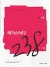고등 영어 고1 238제(2019)(메가스터디 N제)