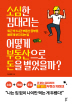 소심한 김 대리는 어떻게 부동산으로 돈을 벌었을까?