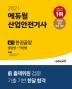 산업안전기사 실기 한권끝장 필답형+작업형(2021)(에듀윌)