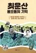 최운산, 봉오동의 기억