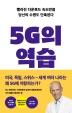 5G의 역습