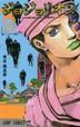 [해외]ジョジョリオン ジョジョの奇妙な冒險 PART8 VOLUME23