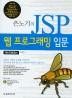 JSP 웹 프로그래밍 입문(은노기의)(4판)(CD1장포함)