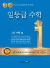 고등 수학(하)(2020)(일등급)