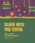 유니티로 배우는 게임 인공지능(acorn+PACKT 시리즈)