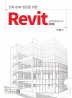 Revit architecture(2016)(건축 BIM 입문을 위한)
