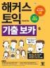해커스 토익 기출 보카(TOEIC VOCA)(2019)(5판)