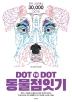 동물 점잇기(Dot to Dot)