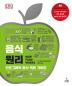 음식 원리(DK 세상의 원리 시리즈)