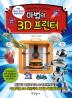 ������ 3D ������(������ �ڻ簡 �˷��ִ�)