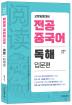 장영희 전공중국어 독해: 입문편