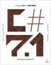 시작하세요! C# 7.1 프로그래밍(위키북스 프로그래밍 & 프랙티스 시리즈 15)