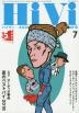 [해외]하이비 HIVI 2018.07
