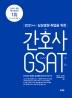 간호사 GSAT(2021)(삼성병원 취업을 위한)(개정판)