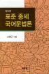 표준 중세 국어문법론(3판)