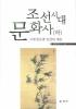 조선시대 문화사. 하(양장본 HardCover)