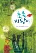 초록지팡이(아테나 위인 바이러스 시리즈 4: 톨스토이)