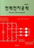 전력전자공학(4판)