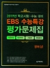 고등 영어(상) 평가문제집(2019)(EBS 수능특강)