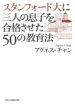 [해외]スタンフォ-ド大に三人の息子を合格させた50の敎育法