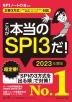 [해외]これが本當のSPI3だ! 2023年度版