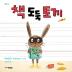 책 도둑 토끼(그림책도서관)(양장본 HardCover)