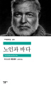 노인과 바다(세계문학전집 278)