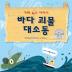 바다 괴물 대소동(양장본 HardCover)
