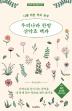 우리나라 한방 산약초 백과: 초본 산약초 100가지(손바닥 약용식물 도감 1)