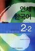 연세 한국어 2-2: 일본어(AudioCD1장포함)