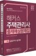 공동주택시설개론 주택관리사 1차 출제예상문제집(2019)(해커스)