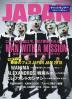 [해외]롯킨그온쟈판 ROCKIN ON JAPAN 2018.07