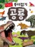 종이접기 공룡(스토리가 있어 더 재미있는)