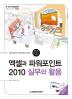 엑셀과 파워포인트 2010 실무와 활용(IT Cookbook 한빛 교재 시리즈 139)