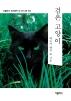 검은 고양이(더클래식 세계문학 미니미니북 34)