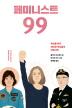 페미니스트 99