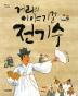거리의 이야기꾼 전기수(징검다리 역사책 3)