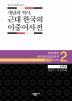 개념과 역사 근대 한국의 이중어사전. 2(번역편)(동아시아개념어총서 2)(양장본 HardCover)