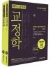 교정학 기본서 세트(2020)(해커스 공무원)(전2권)