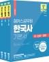 2022 해커스공무원 한국사 기본서 세트(전3권)