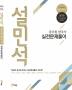 설민석 공무원 한국사 실전문제풀이(2018)