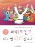 파워포인트 테마별 리더 설교. 3: 오래참음 자비(CD1장포함)