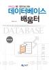 데이터베이스 배움터(ORACLE을 기반으로 하는)(개정판 3판)