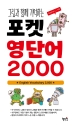 포켓 영단어 2000(그림과 함께 기억하는)