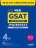 GSAT 온라인 삼성직무적성검사 파이널 봉투모의고사(2021)(에듀윌)