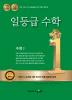 고등 수학1(2020)(일등급 수학)