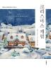 크리스마스 캐럴(더클래식 세계문학 컬렉션 미니북 99)