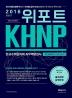 KHNP �ѱ����¿��ڷ� ���������˻�(2016 �Ϲݱ�)