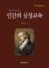 인간의 심성교육(교육학 번역총서 8)(양장본 HardCover)