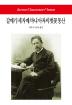 갈매기/세 자매/바냐 아저씨/벚꽃 동산(월드북 시리즈 192)(양장본 HardCover)